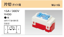 Jワイドバラ 片切ガイド WJ-1G