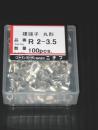 丸端子 R2−3.5 100入