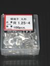 丸端子 R1.25−4 100入