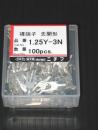 Y端子 1.25Y−3N 100コ入