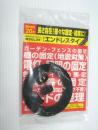 エンドレスタイ 2mセット 黒