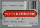 家庭化学工業 セメント用ヒビ割れ防止剤 25g