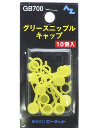 AZ グリスニップル キャップ GB700