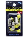 AZ グリースニップル 67−1/8PTJIS GB701