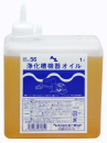 AZ 浄化槽機器専用オイル 1L 角 NS481[HTRC 3]
