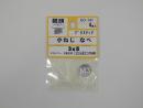パーツハウス プラスチック小ネジ 鍋 M3X5  EO-141
