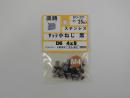 オオサト DO-221 サッシ小ネジ 黒 D6 M4X8