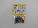 オオサト DO-222 サッシ小ネジ 黒 D6 M4X10