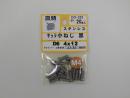 オオサト DO-223 サッシ小ネジ 黒 D6 M4X12