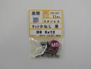 オオサト DO-227 サッシ小ネジ 黒 D8 M5X12