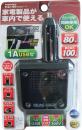 カシムラ DC/ACインバーター80W AC+USB 1A KD−90