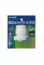 タカギ(takagi) コネクターシャワー GWA61