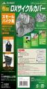 マルト(MARUTO) タフタサイクルカバー・スモールバイク用 J1-PT/キャリーバッグ付 シルバー