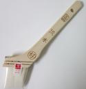好川産業 白ナイロン刷毛 流水 20号50mm (12455)