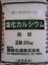 粒状塩化カルシウム25kg