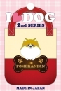 I LOVE DOG 2 デコシール (11)ポメラニアン