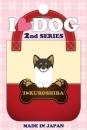 I LOVE DOG 2 デコシール (19)くろしば