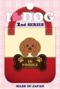 I LOVE DOG 2 デコシール (9)プードル