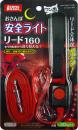 おさんぽ安全ライト リード160 犬用 レッド DP−815