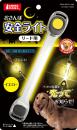 おさんぽ安全ライト リード用 イエロー 犬用 DP−689