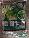 棕櫚竹・観音竹の土5L