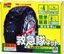 ソフト99(SOFT99) 救急隊ネット [ 車を動かさずに装着可能! 非金属チェーン ] KK-20
