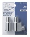 三栄水栓 【分岐ソケット】 2個1組 PB33S