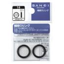 SANEI 【補修用オーリング】 内径9.8mm×太さ1.9mm PP50-10