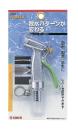 三栄水栓 SANEI レバーノズル PN51