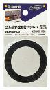 SANEI 【キッチン用 パッキン】 流し排水栓取付パッキン PP40-62S-L