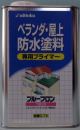 ベランダ・屋上防水塗料C−200専用プライマー 0.7L