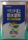 ベランダ・屋上防水塗料C−200専用プライマー 3L