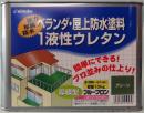ベランダ・屋上防水塗料プルーフロンC−200 グリーン 10�s
