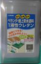 ベランダ・屋上防水塗料プルーフロンC−200 グレー 20�s