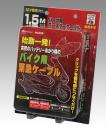 Meltec [メルテック] バイク用ブースターケーブル ML-905
