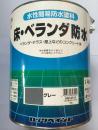 床・ベランダ用塗料 床ベランダ防水(ツヤなし) 色:グレー 容量:4kg