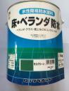 床・ベランダ用塗料 床ベランダ防水(ツヤなし)  色:モスグリーン 容量:4kg
