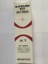 R.クイックパテ硬化剤 ブラウン 80G