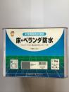 床・ベランダ用塗料 床ベランダ防水(ツヤなし)  色:グレー 容量:9kg