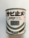 ロックペイント 油性サビ止メ グレー 1/5L