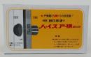 ハイス 戸襖錠 バックセット65mm