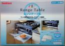 イワタニ レンジテーブル 【ガステーブル専用】 IR-100E