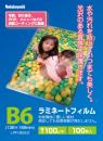 ラミネートフィルムB6 100ミクロン 100枚