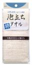 泡立ち天然タオル 綿