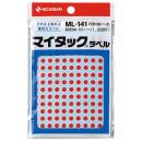 ニチバン ML-1411 マイタック(R)ラベル カラーラベル 直径5mm 円型 細小 赤 粘着ラベル
