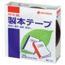 ニチバン 製本テープ 25mm×10m 黒 BK-256