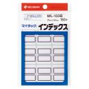 ニチバン マイタック インデックス 大 青 ML-133B