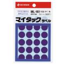 ニチバン カラーラベル 直径16mm円型・青 ML-1614
