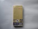寿堂 クラフト長3封筒 70G 〒枠付
