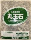 天然玉砂利 丸玉石 8分 15kg